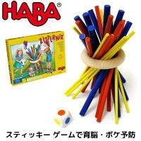 HABA(ハバ)ゲームスティッキー【正規輸入品】4415
