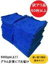 【訳あり】 マイクロファイバー クロス ウエス 雑巾 使い捨て 50枚セット 洗車 掃除 ダスター 業務用 大量セット