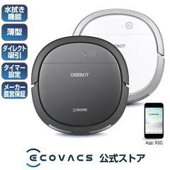 ECOVACS DEEBOT OZMO Slim10/Slim11(エコバックスのディーボット オズモ スリム10/11)