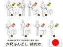 六尺褌 日本製 ふんどしショーツ ギフト 誕生日 プレゼント 先染め格子柄 1-10 綿100% 3