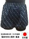 日本製 トランクス メンズ 下着 パンツ 和柄 Leトランクス 父の日 ギフト 誕生日 プレゼント もんぺ柄 ...