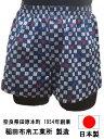 日本製 和柄 送料無料 トランクス メンズ 下着 紳士 パンツ Leトランクス 父の日 ギフト 誕生日 プレゼント 寿司柄 紺色 綿100% 前開き