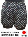 日本製 トランクス メンズ 下着 和柄 パンツ Leトランクス 父の日 ギフト 誕生日 プレゼント 寿司柄 黒色 綿100% 前開き 送料無料