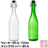 ウォーターボトル 720ml スイングストッパーボトル 【クリア・グリーン】 日本製|保存びん 保存容器 ガラス食器 業務用 おしゃれ かわいい ガラスボトル ガラス瓶
