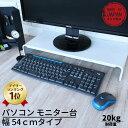 パソコンラック 54cm|パソコン モニター台 スタンド P