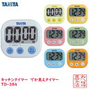 タニタ 長時間タイマー ホワイト TD-375-WH(1コ入)【タニタ(TANITA)】