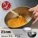 【燕三条】日本のモノ作り -Okatte- 焼付塗装 ざる ボールセット 21c