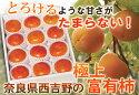 明治36年の開墾以来、吉野山系の峰々を切り拓いた高地で果樹農園を営んできた堀内果実園。そんな歴史ある堀内果実園で栽培された「富有柿」。その中でも贈答に適した高級品です。