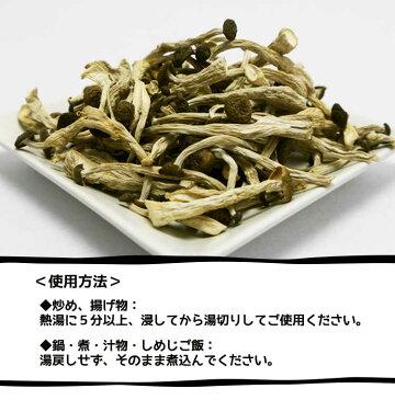 奈良・吉野産 乾燥しめじ「よしの乾しめじ」