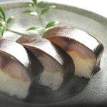 燻し鯖寿司