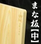 吉野ヒノキまな板(中)
