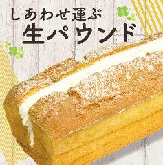 ひと口食べるとしあわせ広がる生パウンドケーキです。