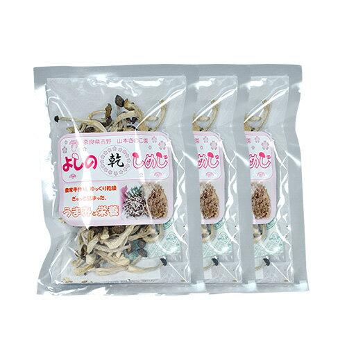 奈良・吉野産 乾燥しめじ「よしの乾しめじ」お得3パックセット