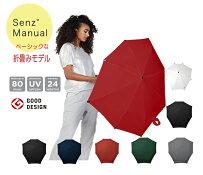 センズマニュアル(折り畳み・晴雨兼用)