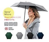 センズマイクロ(折り畳み・晴雨兼用)