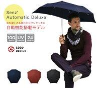 センズオートマチックデラックス(折り畳み・晴雨兼用)