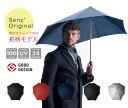 傘 耐風 Senz センズ オリジナル 雨具 雨傘 日傘 長傘 パラソル 晴雨兼用 紫外線 UVカット 撥水 メンズ レディース おしゃれ ブランド お祝い プレゼント 送料無料 入学祝い 卒業 入社 ギフト 誕生日 成人 周年記念 就職