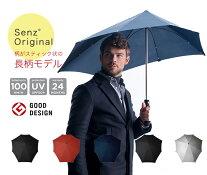 センズオリジナル(長柄・晴雨兼用)