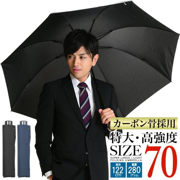折りたたみ傘軽量大きい傘メンズカーボンブラック/ネイビー