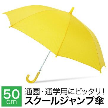 傘 子供用 キッズ 学童傘 スクール傘 子供傘 ワンタッチ ジャンプ傘 入園 入学