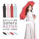 折りたたみ傘 自動開閉 安全ストッパー付 メンズ レディース ギフト