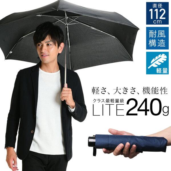 折りたたみ傘軽量大きい傘メンズ耐風グラスファイバーブラックネイビー