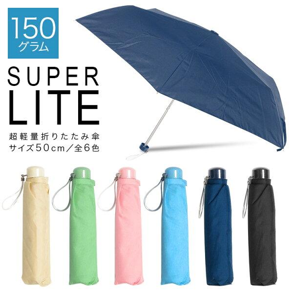折りたたみ傘子供用軽量コンパクトメンズレディースキッズ入園入学