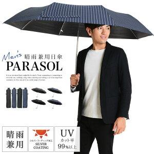日傘 メンズ 折りたたみ傘 ストライプ 晴雨兼用 uvカット/遮光率99.9%以上 ブラック ネイビー 65cm