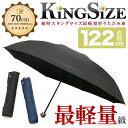 折りたたみ傘 傘 メンズ 超特大《親骨70cm/直径122cm》【大き...