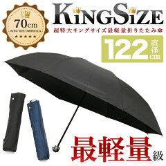 折りたたみ傘・傘 超特大《親骨70cm/直径122cm》【大きい 超軽量 キングサイズ 大きい…