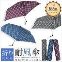 折りたたみ傘 メンズ 60cm 大きい 耐風 チェック柄【大きい折りた...