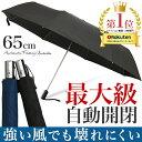 折りたたみ傘 自動開閉 大きい メンズ 傘 ワンタッチ 65cm ブラ...