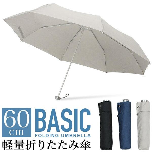 折りたたみ傘軽量大きいメンズブラックグレーネイビー