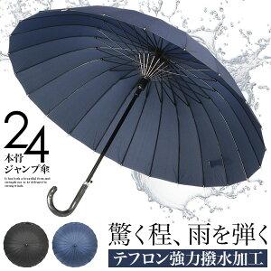 【7/14 9:59まで16%OFF】傘 メンズ 24本骨 ワンタッチ テフロン撥水 ジャンプ式 60cm 長傘 雨傘 紳士 ロング