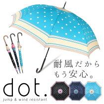 60cm》レディース傘かわいいおしゃれ耐風傘水玉柄/傘/グラスファイバー/ワンタッチジャンプ傘