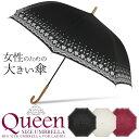 傘 レディース 大きい レース柄【長傘 雨傘 ジャンプ傘 か