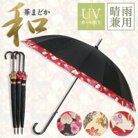 【55cm×16本骨】和柄和風傘晴雨兼用グラスファイバーワンタッチジャンプ傘和傘
