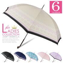 《58cm》傘レディース雨傘長傘スリム傘ワンタッチジャンプ傘かわいいおしゃれ