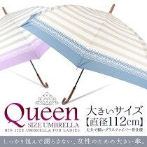 傘レディース大きい傘ボーダー柄ワンタッチショートタイプ