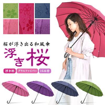 傘 レディース 16本骨 桜柄 ワンタッチ ジャンプ式 雨傘 長傘 和風傘 おしゃれ かわいい 和桜傘 和傘 ロング 敬老の日 プレゼント