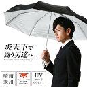 日傘 メンズ 傘 折りたたみ 晴雨兼用 uvカット99%以上 ブラック