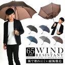 傘 メンズ 耐風傘 【長傘 雨傘 ジャンプ傘 大きい傘 おしゃれ傘 かっこいい傘 ワンタッチ グラスファイバー 紳士傘 男性用 ロング 父の日 ギフト】