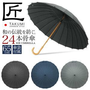 傘 メンズ 24本骨【長傘 雨傘 和風傘 和傘 おしゃれ傘 かっこいい傘 紳士傘 大きい傘 かさ カサ ロング 父の日 ギフト】