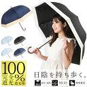 日傘 完全遮光 長傘 遮光率100% 傘 レディース 晴雨兼...