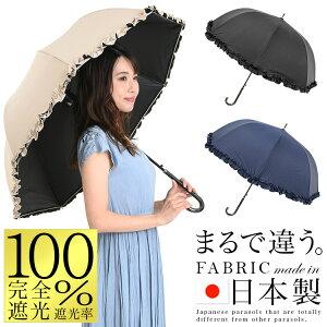 日傘 完全遮光 サマーシールド 長傘 遮光率100% 傘 レディース 晴雨兼用 フリル UVカット99.9% UPF50+ 耐風 ワンタッチ ジャンプ 深張り プレゼント ギフト