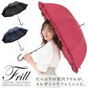 傘 レディース フリルアンブレラ【長傘 雨傘 ジャンプ傘 かわいい傘 おしゃれ傘 グラスファイバー傘 かさ カサ ロング】