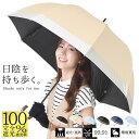 日傘 完全遮光 長傘 遮光率100% 傘 レディース 晴雨兼