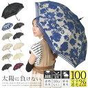 【母の日ラッピング無料】 日傘 完全遮光 長傘 遮光率100% 傘 レディース 晴雨兼用 二重張り レース UVカット99%以上 かわいい 遮熱 母の日 プレゼント ギフト・・・