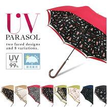 日傘晴雨兼用uvカット99%かわいいレディース2重張り【モノトーン日傘かわいい日傘おしゃれ日傘婦人日傘遮熱遮光】