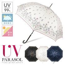 日傘晴雨兼用uvカット99%かわいいレディース【花柄日傘かわいい日傘おしゃれ日傘婦人日傘遮熱遮光】